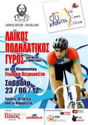 No limits cycling 23/06/2012